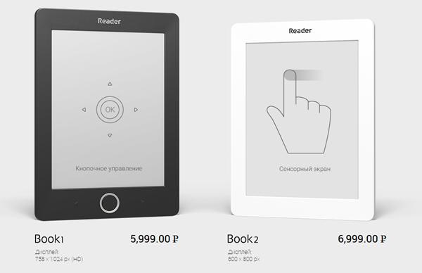reader-book1-und-book2
